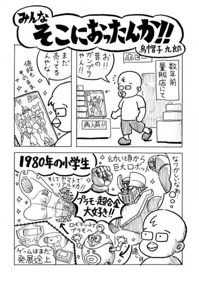 sokoni-001.jpg
