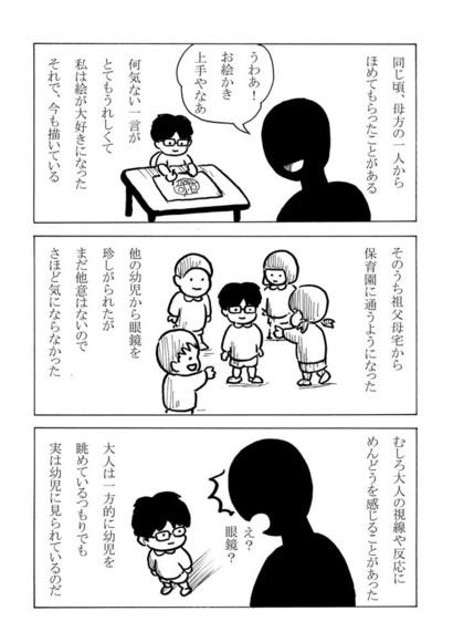 syu006-03.jpg