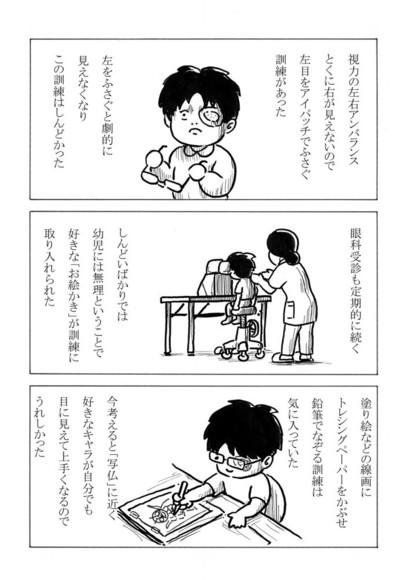 syu007-03.jpg