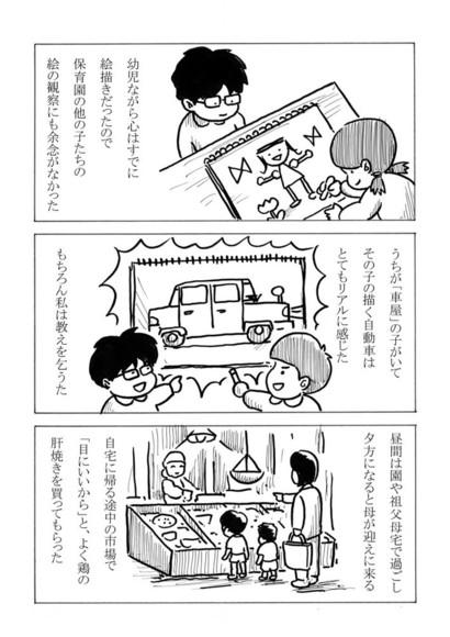 syu008-03.jpg